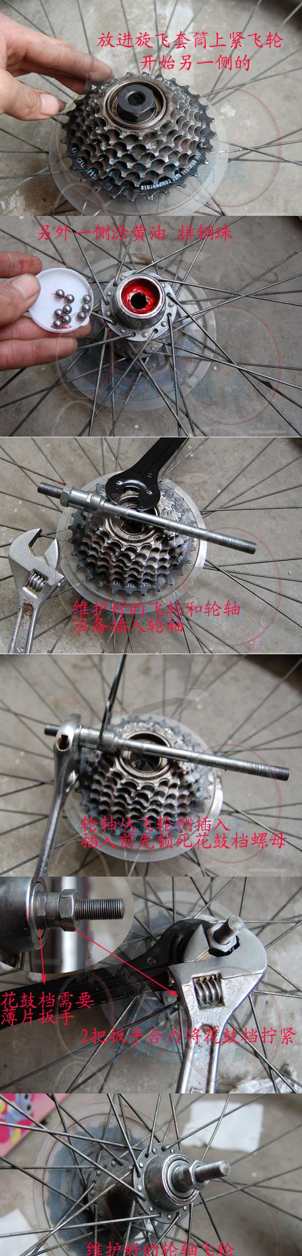 山地车自行车花鼓轮轴后轴维修拆卸图文教程 - 第2张  | 老实人创客