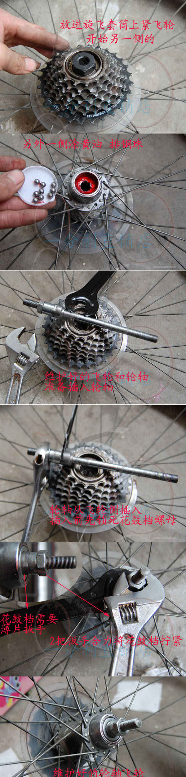 山地车自行车花鼓轮轴后轴维修拆卸图文教程 - 第2张    老实人创客