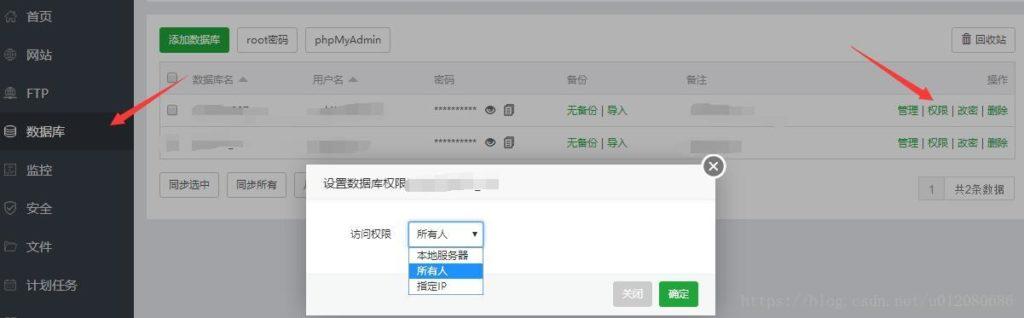 宝塔面板无法远程连接数据库的解决方法mysql - 第1张  | 老实人创客